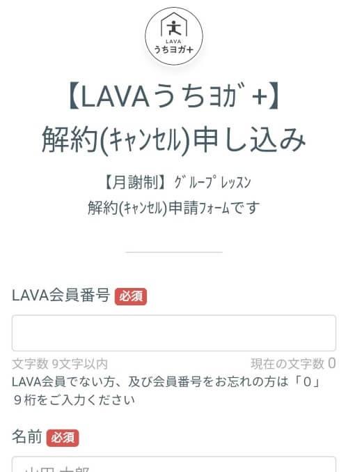 LAVAのオンラインヨガ「うちヨガ+」の解約方法