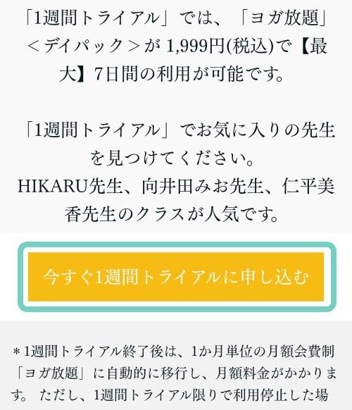 アンダーザライトのオンラインヨガ申込ページ