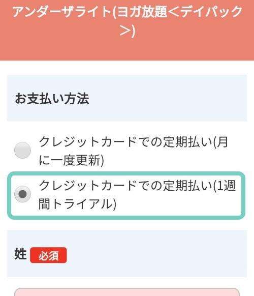 アンダーザライトのオンラインヨガ1週間トライアルの申し込み方法