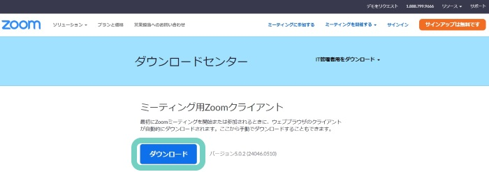 Zoomのダウンロード方法