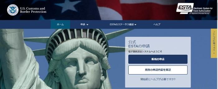 ESTA申請サイトのトップページ