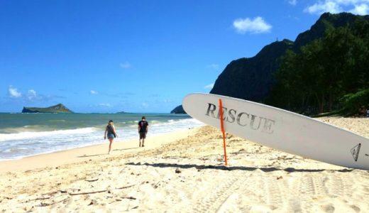 ワイマナロビーチの行き方と治安!安全に楽しむために知っておくべきこと!