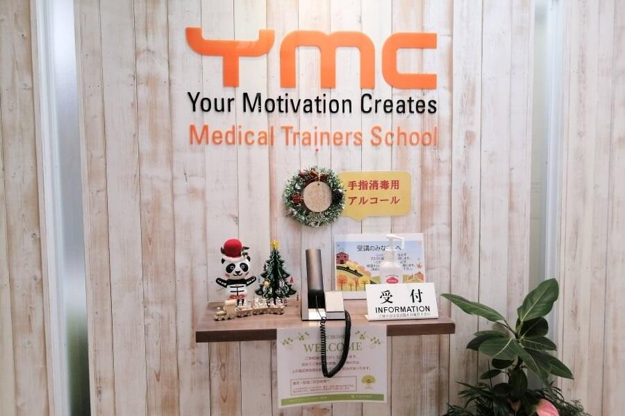 YMCヨガインストラクター養成スクールの受付