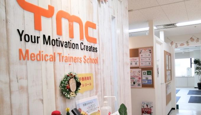 YMCヨガインストラクター養成スクールの口コミ