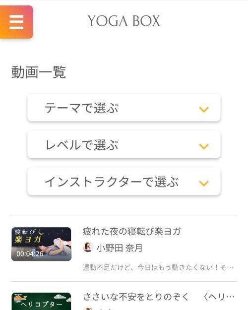 YOGA BOXの動画検索方法