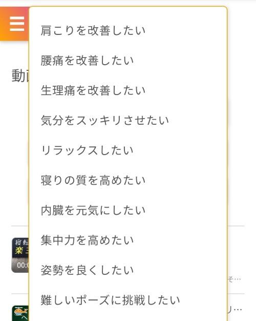 YOGA BOX動画検索画面