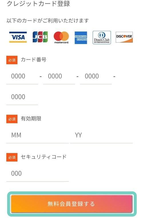 YOGA BOXクレジットカード情報登録画面