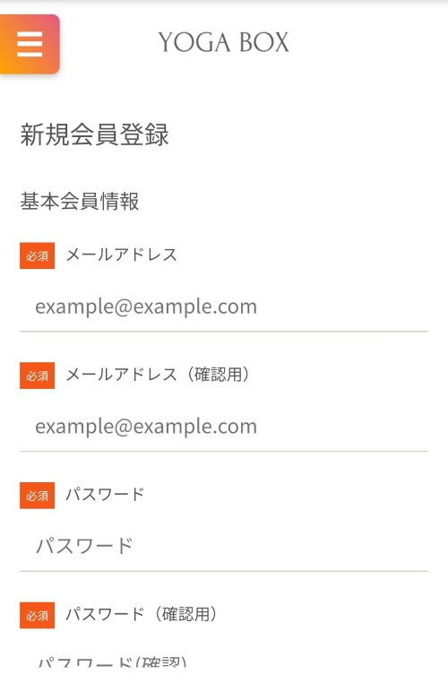 YOGA BOX無料体験をするための申込ページ