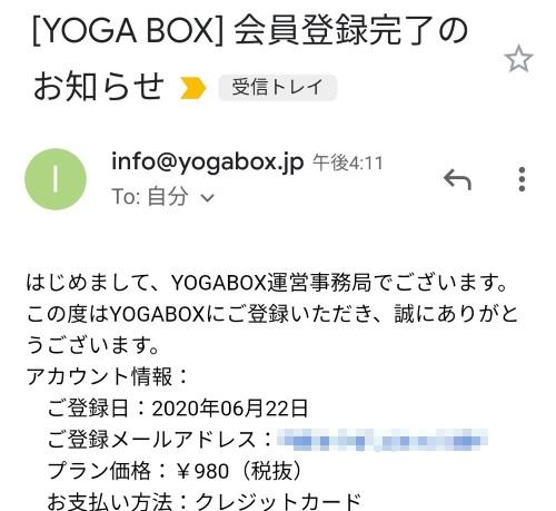 YOGA BOX会員登録完了の確認メール