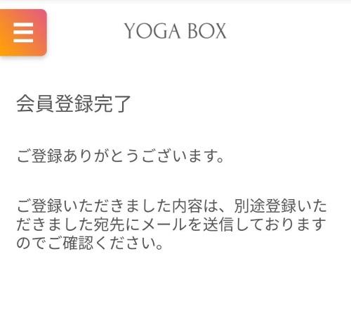 YOGA BOX会員登録完了画面