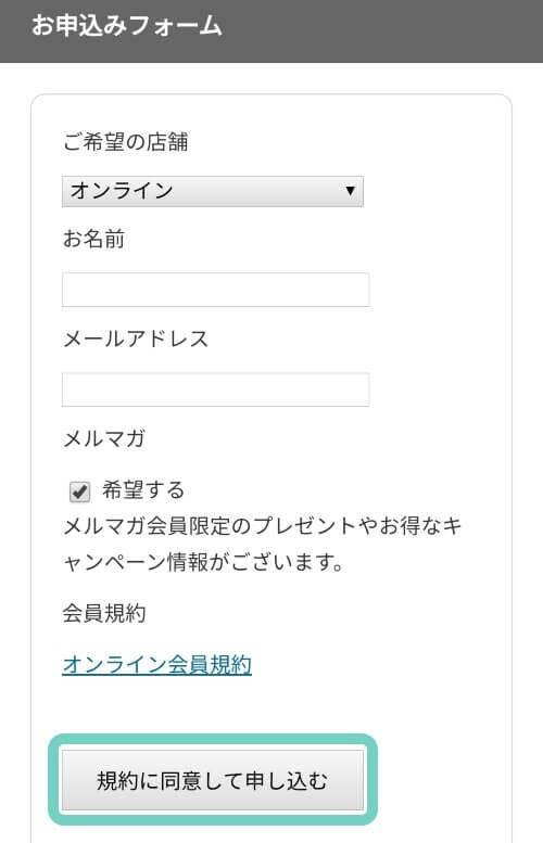 ヨガステオンラインの申し込み方法