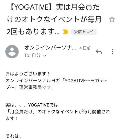 YOGATIVE(ヨガティブ)からのメール