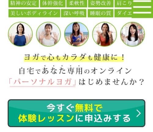 YOGATIVE(ヨガティブ)の無料体験申し込み方法