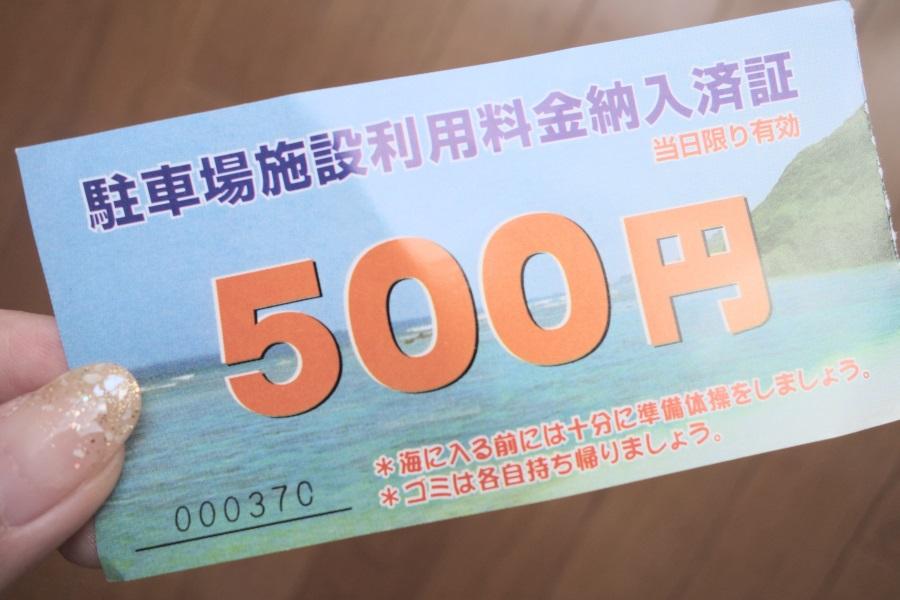 吉野海岸の有料駐車場のチケット