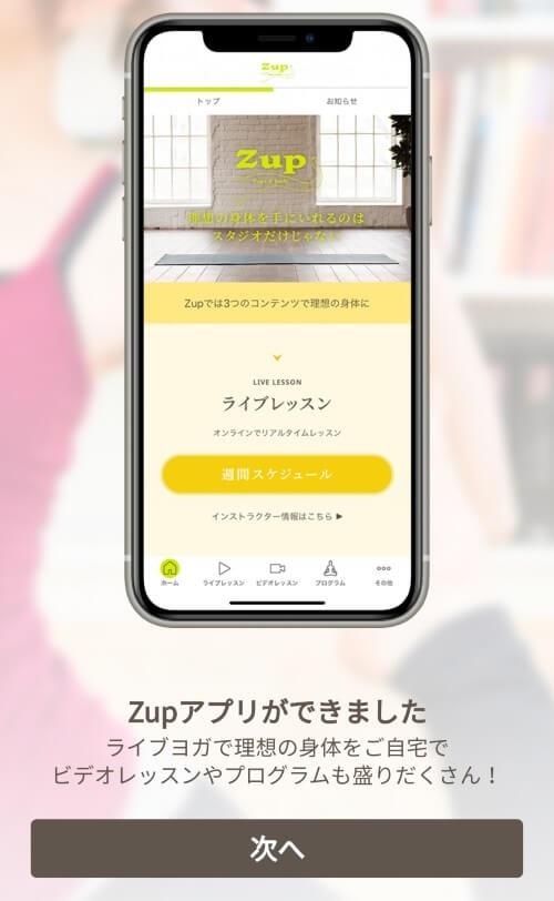 オンラインヨガZupのアプリ