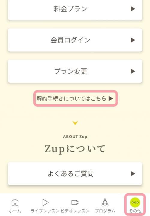 オンラインヨガZupの解約方法